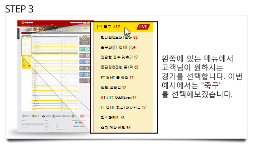 how-to-bet-kr-step3.jpg