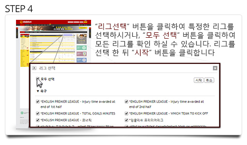 how-to-bet-kr-step4.jpg