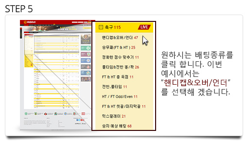 how-to-bet-kr-step5.jpg
