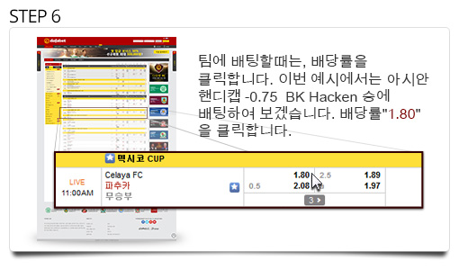 how-to-bet-kr-step6.jpg
