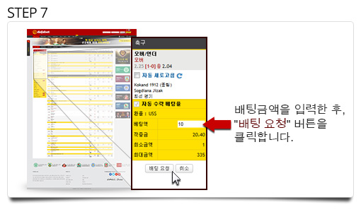 how-to-bet-kr-step7.jpg