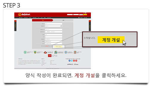 how-to-register-step3_6.jpg