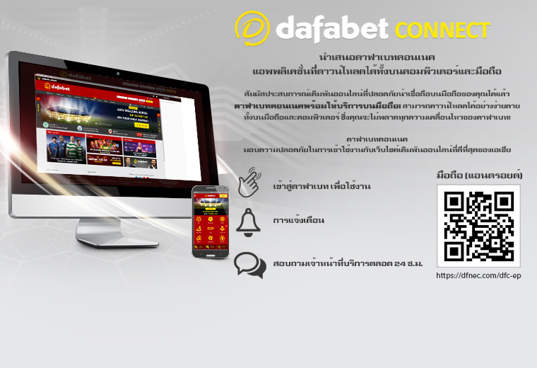 dafaconnect-760x520-th.jpg